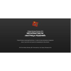 «Матрица решений» - новый формат Матрицы Рекламы