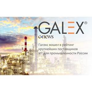 Галэкс вошел в рейтинг крупнейших поставщиков ИТ для промышленности России