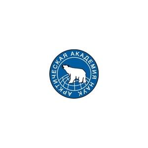 Арктическая академия наук празднует свое 15-летие.