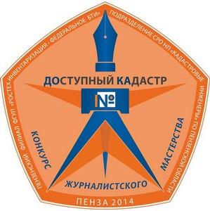В Пензенской области объявлен конкурс журналистского мастерства «Доступный Кадастр»