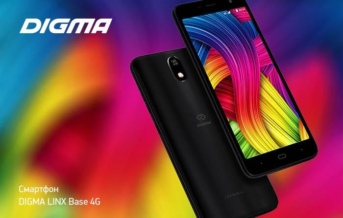 Digma Linx Base 4G: надёжная связь и высокая производительность