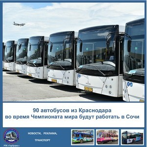 90 автобусов из Краснодара во время Чемпионата мира будут работать в Сочи