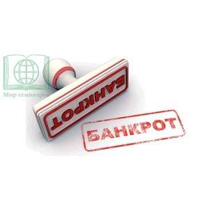 Банкротство: изменения законодательства 2015-2017 гг