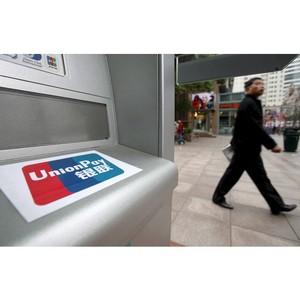 UnionPay планирует предоставлять сервисы потребителям по всему миру