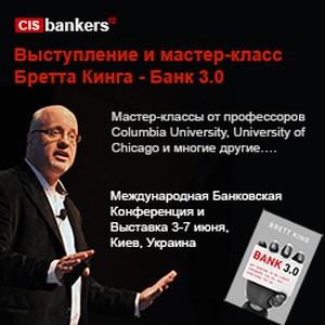 II Международная банковская конференция и выставка банковских технологий