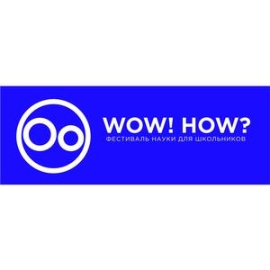 """Wow! How?, детский фестиваль науки в КЦ """"ПетроКонгресс"""", СПб"""