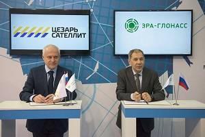 АО «Цезарь Сателлит» и АО «Глонасс» заключили соглашение о сотрудничестве