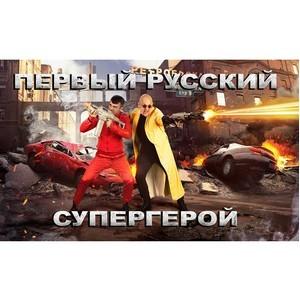 Не перевелись еще на Руси супергерои