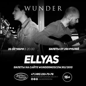 Концерт джазового исполнителя Ellyas в Москве 26 октября