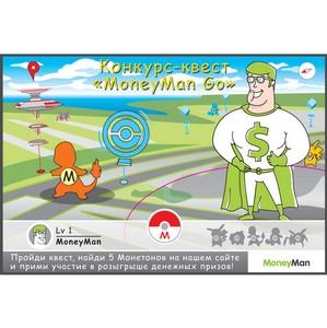 MoneyMan запустил конкурс-квест «MoneyMan Go» в социальных сетях