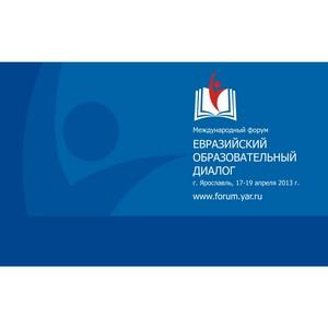 Международный форум «Евразийский образовательный диалог»