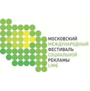 Фестиваль социальной рекламы «ЛАЙМ» вновь дает «зеленый свет»!