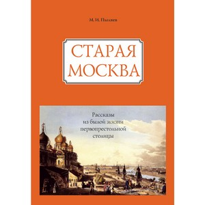"""Галерия выпустила книгу """"Старая Москва. Рассказы из былой жизни первопрестольной столицы"""""""
