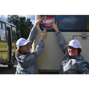 Акция «Нарушаю ПДД — позвони в ГИБДД!»: ОНФ наводит порядок на дорогах
