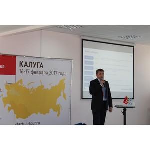 МРСК Центра и Приволжья поддержала региональный этап всероссийского Startup Tour «Сколково» в Калуге