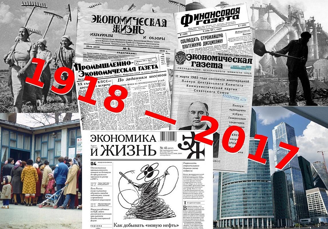 Накануне 100-летия. Газете «Экономика и жизнь» 99 лет