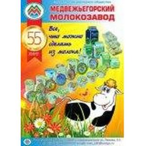 Медвежьегорский молокозавод в 2016 году намерен стать главным поставщиком молока в Карелии