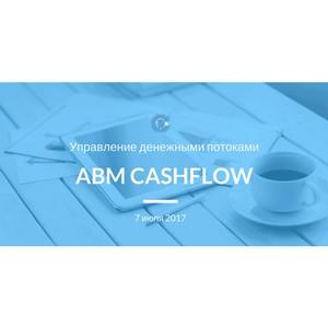 Управление денежными потоками в облачной системе ABM Cashflow