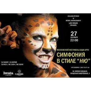 """I-й Московский фестиваль боди-арта """"Симфония в стиле ню 2014"""""""