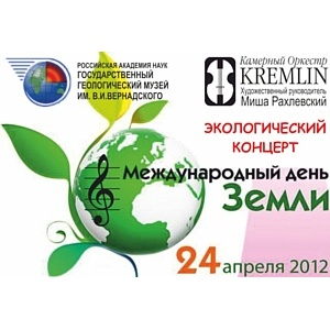 Концерт Камерного Оркестра KREMLIN, приуроченный к Дню Земли