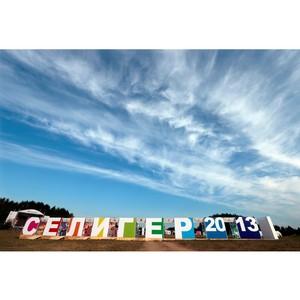 «Селигер 2013» в цифрах и фактах