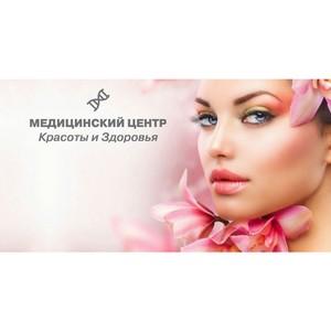 Медицинский центр красоты и здоровья на Новослободской (Москва)
