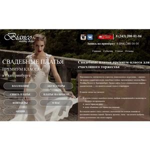 Bianco Wedding Dresses теперь и в «Одноклассниках»