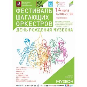 Фестиваль шагающих оркестров в Музеоне