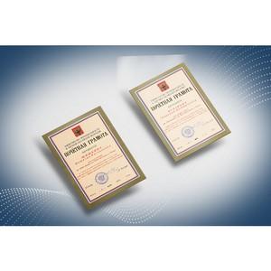 Сотрудники предприятия «Швабе» удостоены наград Минпромторга России