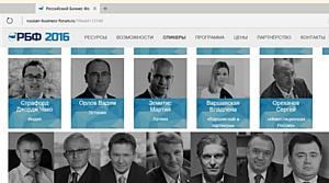 Старший партнер компании «Варшавский и партнеры» выступит спикером на Российском бизнес-форуме 2016