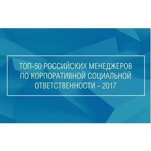 Третий рейтинг «Топ-50 менеджеров по КСО» - финальный этап