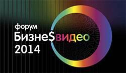 Auvix – партнер Международного форума «Бизнес-видео-2014»