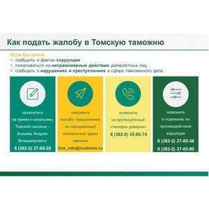 В Томской таможне круглосуточно работает «телефон доверия»