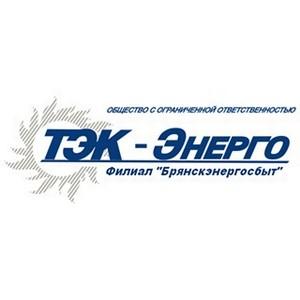 """Филиал """"Брянскэнергосбыт"""" ООО """"ТЭК-Энерго"""" заключил договоры энергоснабжения с 99,9% потребителями"""