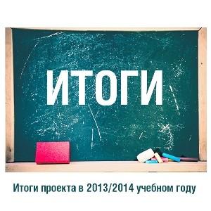 """Итоги работы проекта """"SmileS.Школьная карта"""" в учебном 2013/2014 году"""