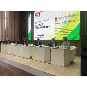 Бизнес-защитник стала спикером пленарной сессии бизнес-форума «Работай в Забайкалье»