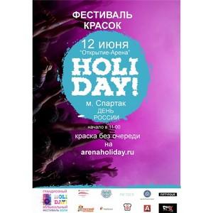 Грандиозный музыкальный фестиваль красок HoliDay