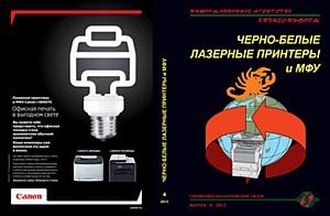 Каталог «Черно-белые лазерные принтеры и МФУ» (выпуск №4, 2013) - уже в продаже !