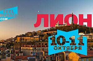 10 и 11 октября в Лионе пройдет Фестиваль российской культуры Feelrussia