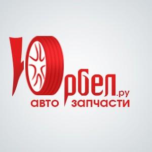 Интернет-магазин Юрбел.ру начал осуществлять отправку автозапчастей Почтой России