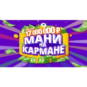 AliExpress разыграет 17 000 000 рублей (призовой фонд) в онлайн-викторине «Мани на кармане»