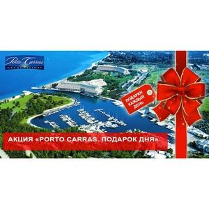 Акция «Подарок дня от Porto Carras»