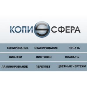 Типография «Кописфера» предложила услуги цветной печати со скидками