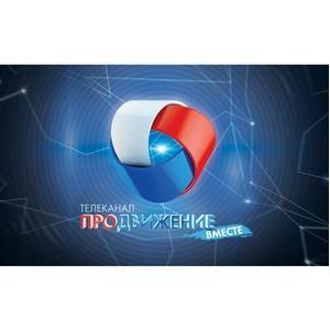 Программа ТК «Продвижение» вышла в финал Всероссийского конкурса «Семья и будущее России – 2016»