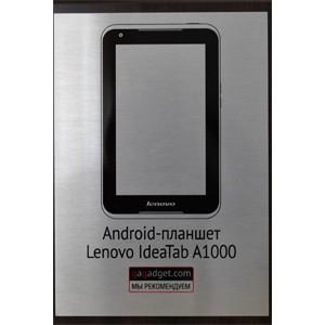 Планшет Lenovo IdeaTab А1000 – Gagadget рекомендует