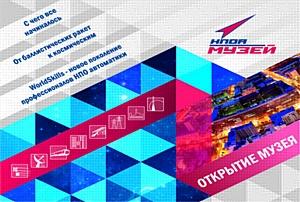 Первый музей космонавтики и ракетно-космической техники на Среднем Урале