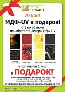 МДФ-UV – летний тренд в производстве мебели
