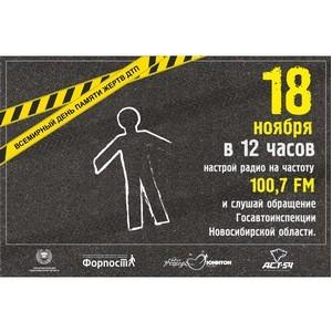 В Новосибирске вспомнят жертв ДТП
