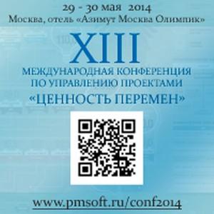 Завершено формирование деловой программы XIII Конференции ПМСОФТ по управлению проектами