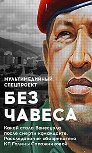 «Комсомольская правда» представляет мультимедийный спецпроект «Без Чавеса»